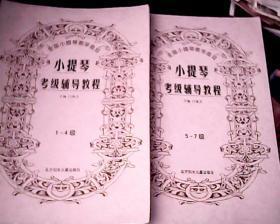 小提琴考级辅导教程【1---4级,5---7级】