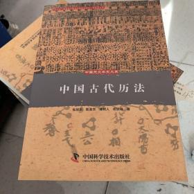 中国古代历法