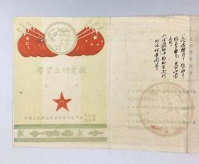 1951年摩托装甲兵三等功奖状