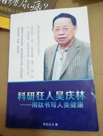 科研狂人吴庆林--用肽书写人类健康
