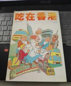 创刊号收藏:吃在香港 (创刊号)