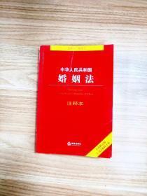 EI2045236 中華人民共和國婚姻法注釋本--法律單行本注釋本系列