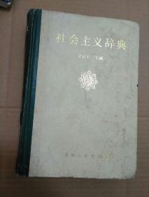 社会主义词典