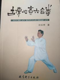 古传心意六合拳(原版) 附盘 杜长坤著 襄县心意六合拳