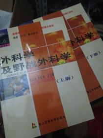 外科学及野战外科学(上、下册) 正版现货00374S