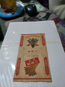 三穗牌~烟标
