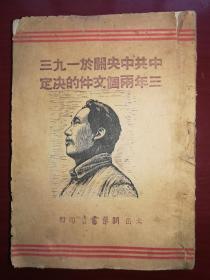 中共中央关于一九三三年两个文件的决定