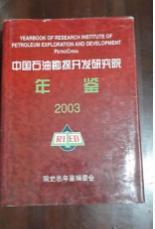2003中国石油勘探开发研究院年鉴