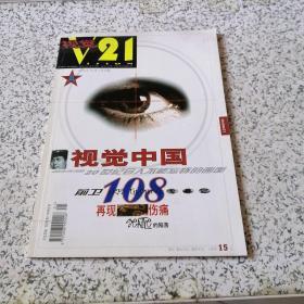 视觉21 试刊A号