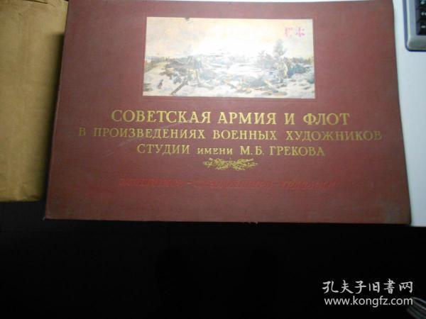 苏联战争题材艺术作品画册(大八开精装活页)补图。仅供书友参考,勿下单,无效!