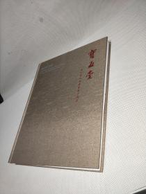 宝五堂——海外华人重要书画珍藏展