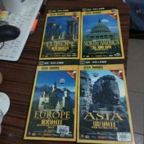 探索.环球人文地理(DVD光盘)如图