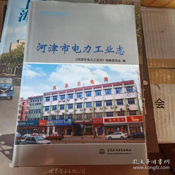 河津市电力工业志