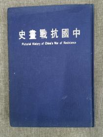 中国抗战画史