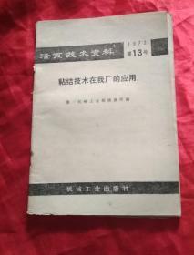 活页技术资料  1972 (第13号)