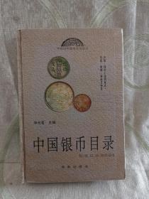 中国银币目录(中国历代钱币目录丛书)