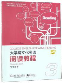 大学跨文化英语阅读教程3(学生用书)