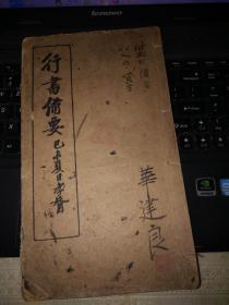 """行书备要(1931年)""""白纸线装.带衬纸""""(16开线装)民国老书"""