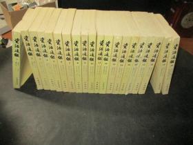 资治通鉴 1-20 全二十册