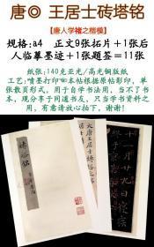 毛笔书法字帖散页王居士砖塔铭高清铜版纸喷墨打印练字帖11张包邮