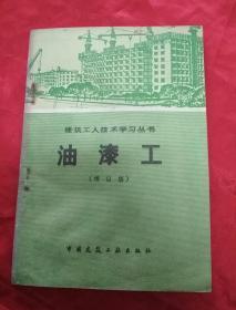 建筑工人技术学习丛书:油漆工(增订版)