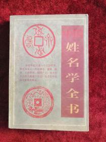 中国姓名学全书 98年1版1印 包邮挂刷