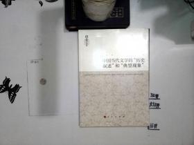 桂堂文库  中国当代文学的历史叙述和典型现象【未拆封】
