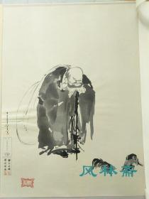 宫本武藏《布袋和尚观斗鸡图》超大木版画 日本剑圣之禅画 剣禅一如!