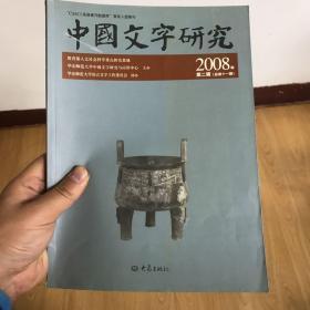中国文字研究(2008年)(第2辑)(总第11辑)