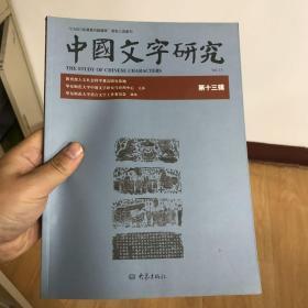 中国文字研究(第13辑)