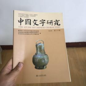 中国文字研究. 第20辑