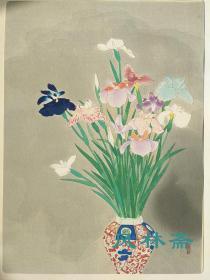 小林古径《菖蒲》纯手工雕版130遍拓摺 超大木版画 日本现代花鸟画杰作 细腻工笔重彩