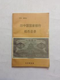 旧中国国家银行纸币目录(包邮)