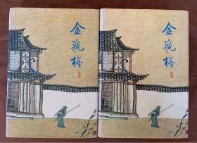 金瓶梅齐鲁书社1987一版一印10品全新有编号有专章