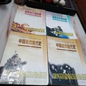 全日制普通高级中学教科书(试验修订本·必修)中国近代现代史(上下册) 、世界近代现代史(实验修订本·选修)(上下册)【4本合售】