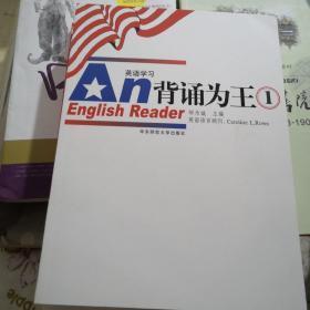 英语学习    背诵为王  全四册