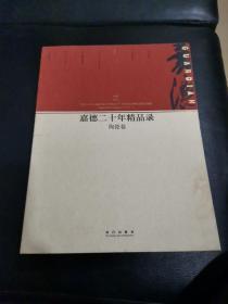 嘉德二十年精品录:陶瓷卷(1993-2013)