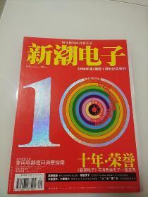 新潮电子2006年第1期暨十周年纪念特刊领略十多年前的电子产品别样魅力。