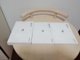 中国法学史(全3卷)