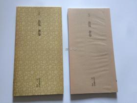 二玄社 日本名迹丛刊  92 江户 良宽 书卷  1985年 初版初印
