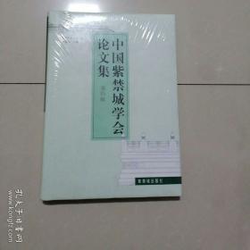 《中国紫禁城学会论文集》第4辑