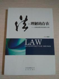 法:理解的存在——法律诠释学的基本立场(作者签赠本)