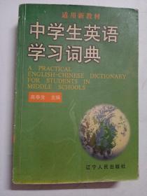 中学生英语学习词典