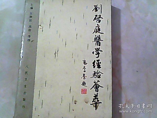 刘启庭医学经验荟萃(山东省名老中医验方与医案)