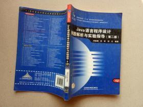 Java语言程序设计例题解析与实验指导 第二版