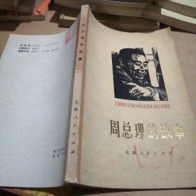 周总理的故事 天津人民出版社