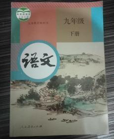 义务教育教科书 语文 (九年级下册)