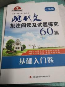 现代文批注阅读及试题探究60篇(七年级)