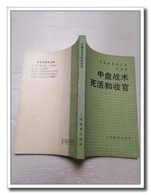 中盘战术死活和收官 (吴清源围棋全集 第四卷)