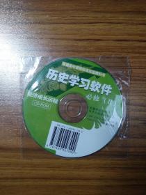 普通高中课程标准实验教科书历史学习软件必修(2)CD-ROM